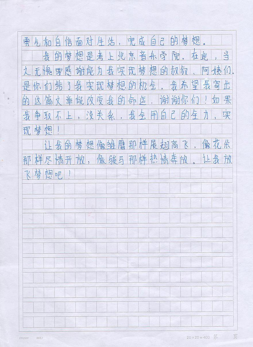 《《我的梦想》作文300字左右,(当老师) 》